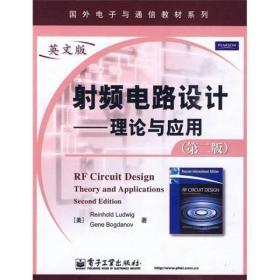 国外电子与通信教材系列·射频电路设计:理论与应用(第2版)(英文版)