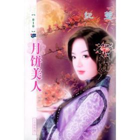 东邦蝶舞系列(第1辑)010:月饼美人