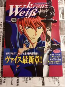 日本原版 ヴァイスクロイツ―Verbrechen & Strafe オリジナル 最新章 04年初版绝版付书腰不议价不包邮