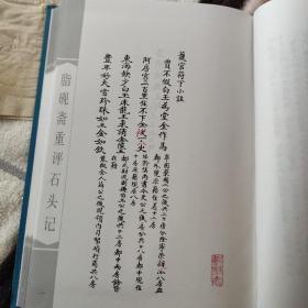 脂砚斋重评石头记(己卯本)