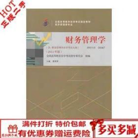 财务管理学 : 2014年版