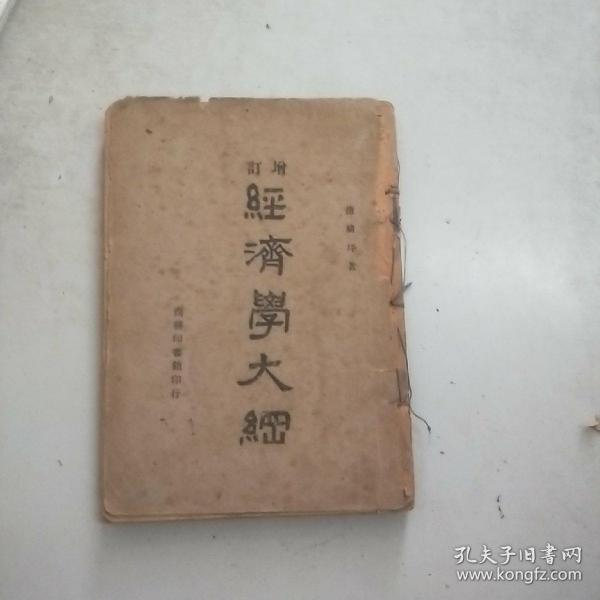 澧�璁㈢�娴�瀛�澶х翰锛�1947骞村�帮�