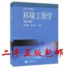 正版 环境工程学(第三版) 第3版 蒋展鹏 杨宏伟 高教社