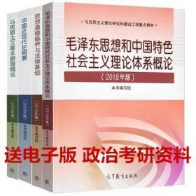 正版考研政治教材全套4本 马克思 毛概 思修 近代史 2018年版