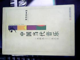 中國當代音樂:1949~1989