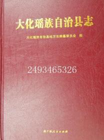 大化瑶族自治县志