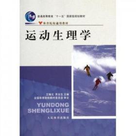 正版 运动生理学 王瑞元 苏全生 人民体育出版社
