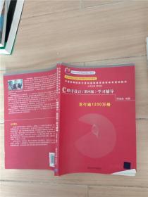 C程序设计 第4版学习辅导..