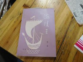海陵王(作者唐湜签赠本还有一张唐湜信札)有彩色插图