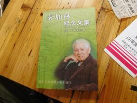 秦加林纪念文集(印量仅800册秦秋谷签名)