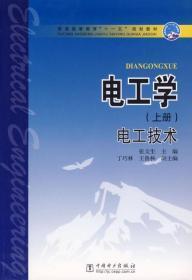 电工学(上册):电工技术 张文生 中国电力出版社