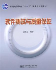 软件测试与质量保证 袁玉宇 北京邮电大学出版社