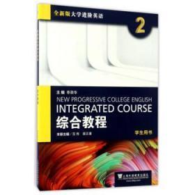 全新版大学进阶英语 综合教程2 学生用书 范烨 上海外语教育