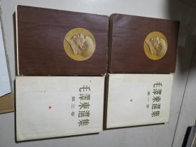 毛泽东选集(全四卷大32开本)第一卷65年北京第16次印刷,第二卷65年北京12次印刷,第三卷65年北京12次印刷印,第四卷65年北京6印