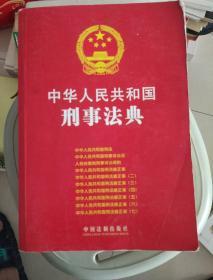 中华人民共和国刑事法典