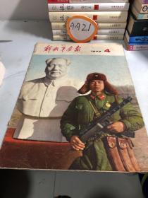 解放畫報 1977 4 有點托頁 但是不缺頁 慎拍