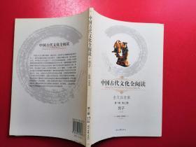 中国古代文化全阅读(第1辑·第12册):列子(全文注音版)