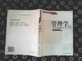 管理学(通用管理系列教材) 第2版