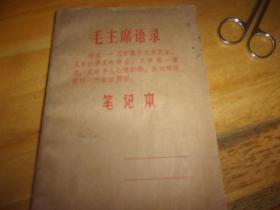 广州中医学院陈福智老师手抄蛇药方1本--未写满.写了28叶,夹手写1叶/信封2个