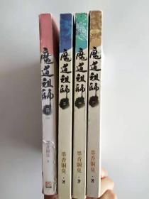 魔道祖师 1-4册