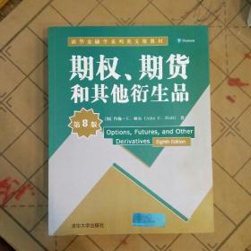 期權、期貨和其他衍生品(第8版)/清華金融學系列英文版教材