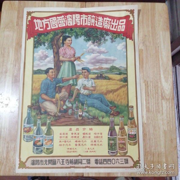地方国营沈阳市酿造厂出品,葡萄酒,香蕉酒,樱桃酒,广告。