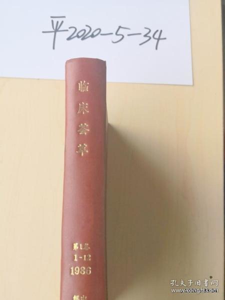 临床荟萃大内科选刊(1986年1-12)合订本.含创刊号