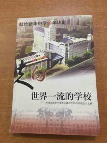 走向世界的一流学校 : 天津市新华中学张之鑫校长 的办学理念与实践