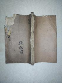 四秘全书十二种头本。四秘书图考。很多地理风水图,前面几页天头有虫蛀,不伤字。