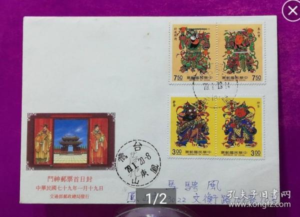 [珍藏世界]专274门神邮票首日实寄封