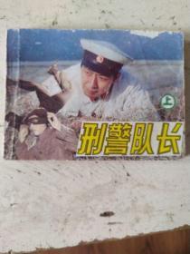 刑警队长(上)