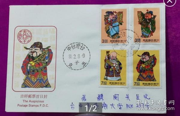 [珍藏世界]专289吉祥邮票首日实寄封