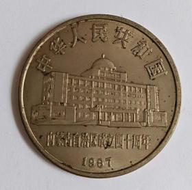 内蒙古自治区成立40周年 纪念币