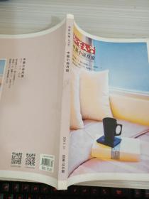 北京文学中篇小说月报2017 12