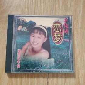 正版金碟豹VCD一恋梦(2)卓依婷