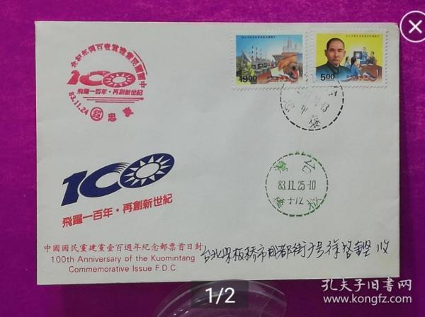 [珍藏世界]纪249建党百年邮票首日实寄封