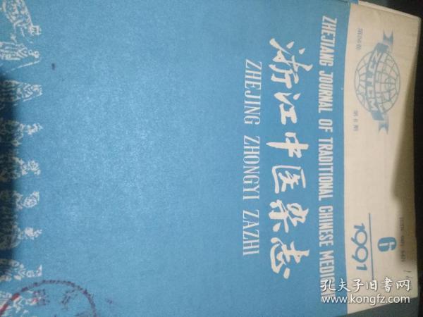 浙江中医杂志1991.6......12-15本收快递费6元