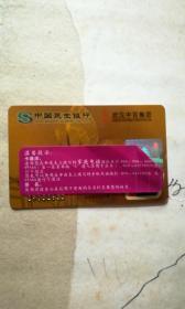 中国民生银行卡-武汉中百集团