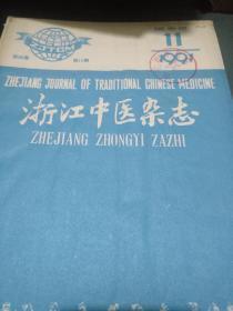 浙江中医杂志1991.11......12-15本收快递费6元