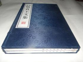 上海古籍出版社双色套影印宋刻本《骆宾王集》白纸二厚册全
