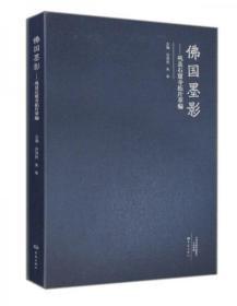 佛国墨影 巩县石窟寺拓片萃编