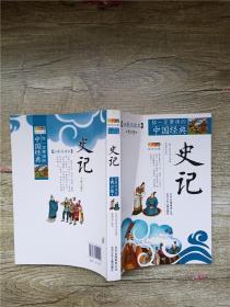 你一定要读的中国经典成长文库 史记 拓展阅读本青少版