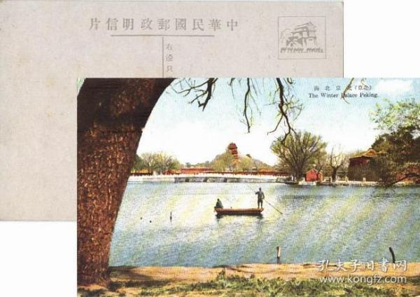 能制极限片的北京北海民国彩色邮政明信片