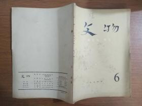 文物1974年第6期