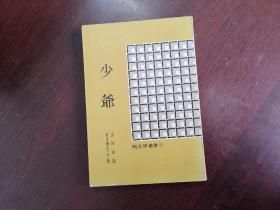 夏日漱石 少爷 全一册