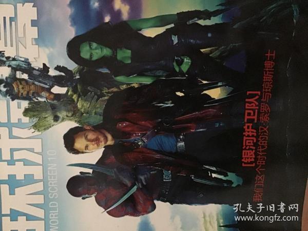 环球银幕2014-10