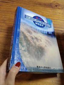 最新防洪防汛与减灾工作指导全书下