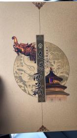 青藏铁路开通纪念邮票册