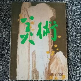 《美术》(1987年第12期)