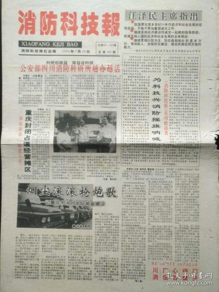 重庆创刊号:《消防科技报》(更名创刊)